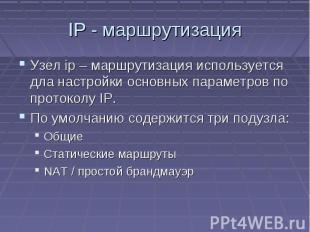 IP - маршрутизация Узел ip – маршрутизация используется дла настройки основных п