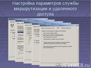 Настройка параметров службы маршрутизации и удаленного доступа