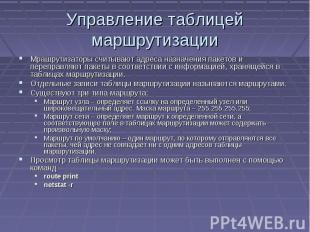 Управление таблицей маршрутизации Мрашрутизаторы считывают адреса назначения пак