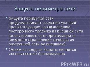 Защита периметра сети Защита периметра сети предусматривает создание условий пре