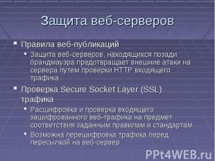 Защита веб-серверов Правила веб-публикаций Защита веб-серверов, находящихся поза