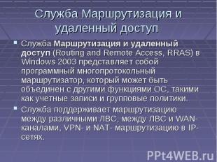 Служба Маршрутизация и удаленный доступ Служба Маршрутизация и удаленный доступ