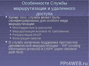 Особенности Службы маршрутизации и удаленного доступа Кроме того, служба может б