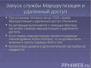 Запуск службы Маршрутизация и удаленный доступ При установки Windows server 2003