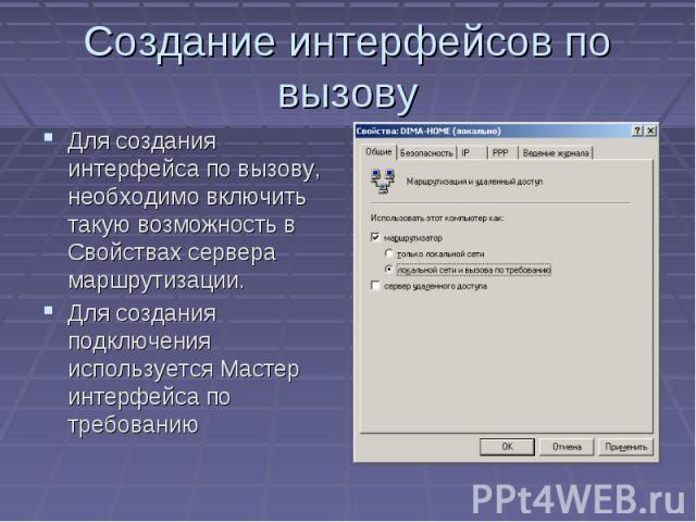 Создание интерфейсов по вызову Для создания интерфейса по вызову, необходимо включить такую возможность в Свойствах сервера маршрутизации. Для создания подключения используется Мастер интерфейса по требованию