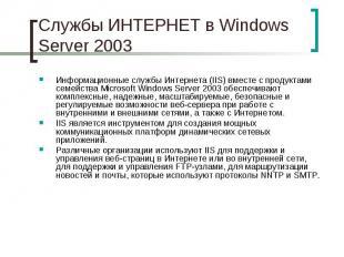 Службы ИНТЕРНЕТ в Windows Server 2003 Информационные службы Интернета (IIS) вмес