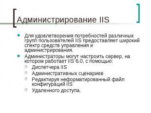 Администрирование IIS Для удовлетворения потребностей различных групп пользовате