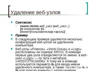 Удаление веб-узлов Синтаксис iisweb /deleteвеб_узел [веб_узел...] [/s&nbsp