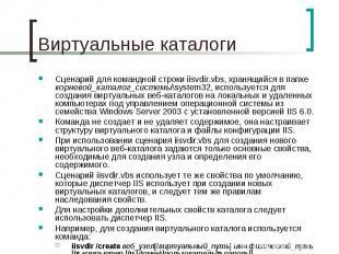 Виртуальные каталоги Сценарий для командной строки iisvdir.vbs, хранящийся в пап