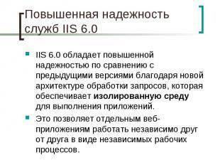 Повышенная надежность служб IIS 6.0 IIS 6.0 обладает повышенной надежностью по с