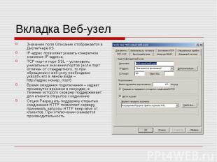 Вкладка Веб-узел Значение поля Описание отображается в Диспетчере IIS. IP-адрес