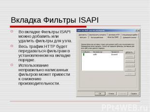 Вкладка Фильтры ISAPI Во вкладке Фильтры ISAPI можно добавить или удалить фильтр