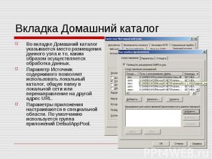 Вкладка Домашний каталог Во вкладке Домашний каталог указывается место размещени