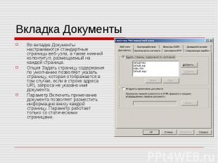 Вкладка Документы Во вкладке Документы настраиваются стандартные страницы веб-уз