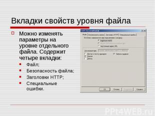 Вкладки свойств уровня файла Можно изменять параметры на уровне отдельного файла
