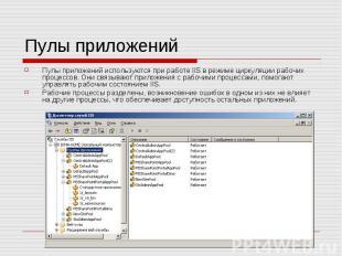 Пулы приложений Пулы приложений используются при работе IIS в режиме циркуляции