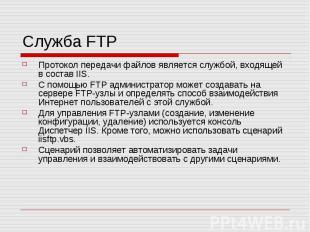 Служба FTP Протокол передачи файлов является службой, входящей в состав IIS. С п