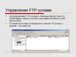 Управление FTP-узлами Для управления FTP-узлами с помощью Диспетчера IIS, необхо