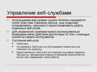 Управление веб-службами Используемая веб-узлами служба Windows называется World