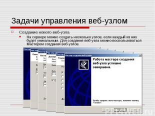 Задачи управления веб-узлом Создание нового веб-узла На сервере можно создать не