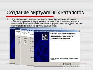 Создание виртуальных каталогов В дополнение к физическим каталогам в Диспетчере