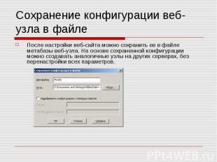 Сохранение конфигурации веб-узла в файле После настройки веб-сайта можно сохрани