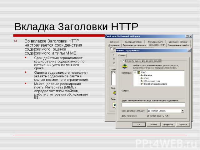 Вкладка Заголовки HTTP Во вкладке Заголовки HTTP настраивается срок действия содержимого, оценка содержимого и типы MIME. Срок действия ограничивает кэширование содержимого по истечении установленного срока. Оценка содержимого позволяет указать соде…