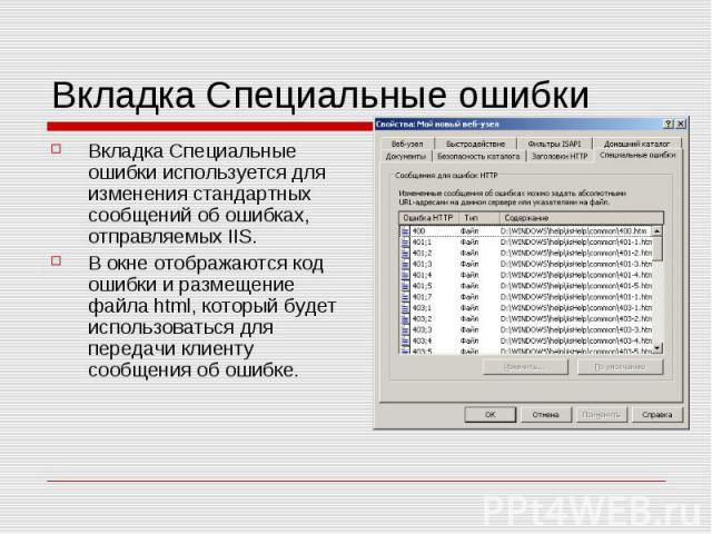 Вкладка Специальные ошибки Вкладка Специальные ошибки используется для изменения стандартных сообщений об ошибках, отправляемых IIS. В окне отображаются код ошибки и размещение файла html, который будет использоваться для передачи клиенту сообщения …