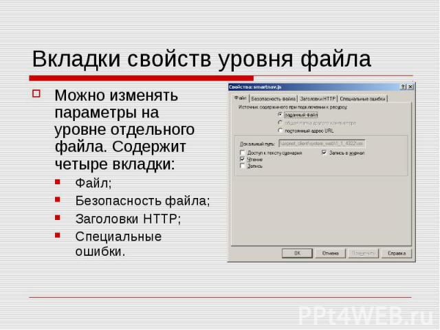 Вкладки свойств уровня файла Можно изменять параметры на уровне отдельного файла. Содержит четыре вкладки: Файл; Безопасность файла; Заголовки HTTP; Специальные ошибки.