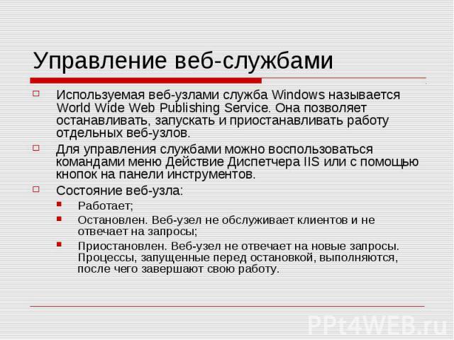 Управление веб-службами Используемая веб-узлами служба Windows называется World Wide Web Publishing Service. Она позволяет останавливать, запускать и приостанавливать работу отдельных веб-узлов. Для управления службами можно воспользоваться командам…