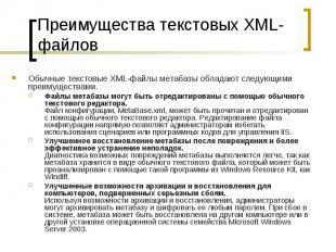 Преимущества текстовых XML-файлов Обычные текстовые XML-файлы метабазы обладают