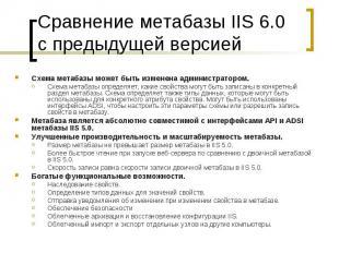 Сравнение метабазы IIS 6.0 с предыдущей версией Схема метабазы может быть измене