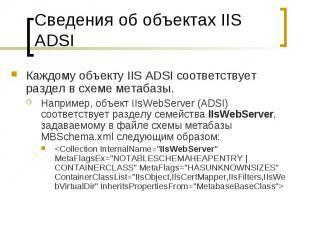 Сведения об объектах IIS ADSI Каждому объекту IIS ADSI соответствует раздел в сх