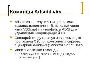 Команды Adsutil.vbs Adsutil.vbs — служебная программа администрирования IIS, исп