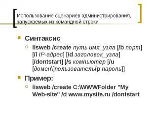 Использование сценариев администрирования, запускаемых из командной строки Синта