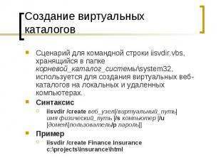 Создание виртуальных каталогов Сценарий для командной строки iisvdir.vbs, хранящ