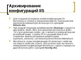 Архивирование конфигураций IIS Для создания резервных копий конфигурации IIS (ме