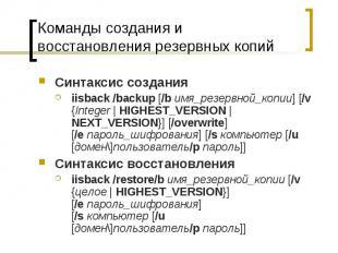 Команды создания и восстановления резервных копий Синтаксис создания iisback /ba