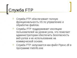 Служба FTP Служба FTP обеспечивает полную функциональность IIS по управлению и о