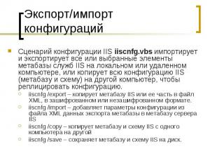 Экспорт/импорт конфигураций Сценарий конфигурации IIS iiscnfg.vbs импортирует и