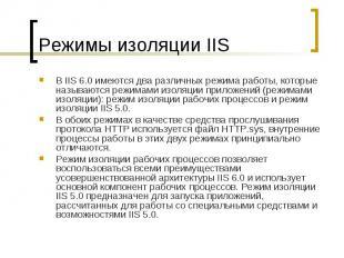 Режимы изоляции IIS В IIS6.0 имеются два различных режима работы, которые