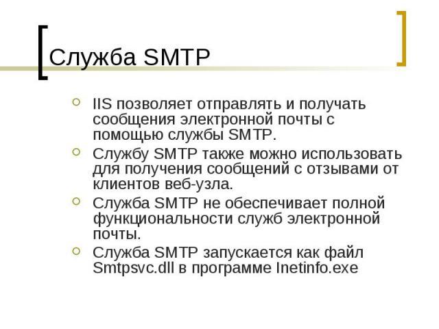 Служба SMTP IIS позволяет отправлять и получать сообщения электронной почты с помощью службы SMTP. Службу SMTP также можно использовать для получения сообщений с отзывами от клиентов веб-узла. Служба SMTP не обеспечивает полной функциональности служ…