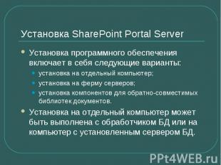 Установка SharePoint Portal Server Установка программного обеспечения включает в