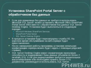 Установка SharePoint Portal Server с обработчиком баз данных Если для хранилища