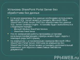 Установка SharePoint Portal Server без обработчика баз данных Если для хранилища