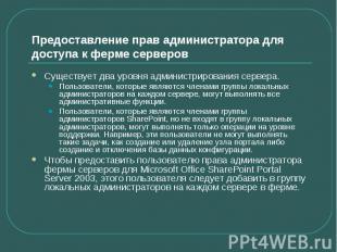 Предоставление прав администратора для доступа к ферме серверов Существует два у