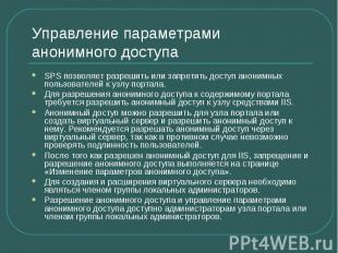 Управление параметрами анонимного доступа SPS позволяет разрешить или запретить