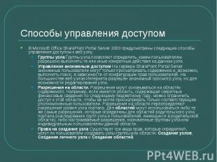 Способы управления доступом В Microsoft Office SharePoint Portal Server 2003 пре