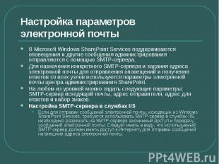 Настройка параметров электронной почты В Microsoft Windows SharePoint Services п