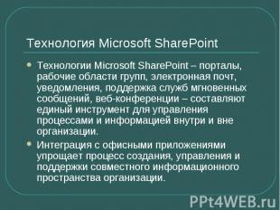 Технология Microsoft SharePoint Технологии Microsoft SharePoint – порталы, рабоч